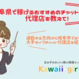 岐阜県で稼げるチャットレディおすすめ求人!岐阜市で口コミ・評判のいいライブチャット代理店はどこ?
