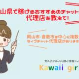 岡山県で稼げるチャットレディおすすめ求人!岡山市・倉敷市で評判・口コミのいいライブチャット代理店はどこ?