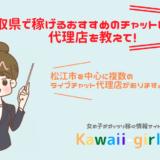 島根県で稼げるチャットレディおすすめ求人!松江市で評判・口コミのいいライブチャット代理店はどこ?