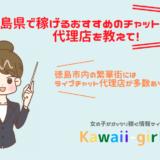 徳島県で稼げるチャットレディおすすめ求人!徳島市内で評判・口コミのいいライブチャット代理店はどこ?