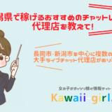 新潟県で稼げるチャットレディおすすめ求人!新潟市・長岡市で評判・口コミのいいライブチャット代理店はどこ?