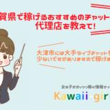 滋賀県で稼げるチャットレディおすすめ求人!大津市で口コミ・評判のいいライブチャット代理店はどこ?