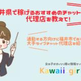 福井県で稼げるチャットレディおすすめ求人!福井市で口コミ・評判のいいライブチャット代理店はどこ?
