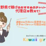 長野県で稼げるチャットレディおすすめ求人!長野市・飯田市で口コミ・評判のいいライブチャット代理店はどこ?