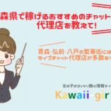 青森県で稼げるチャットレディおすすめ求人!評判・口コミのいいライブチャット代理店はどこ?