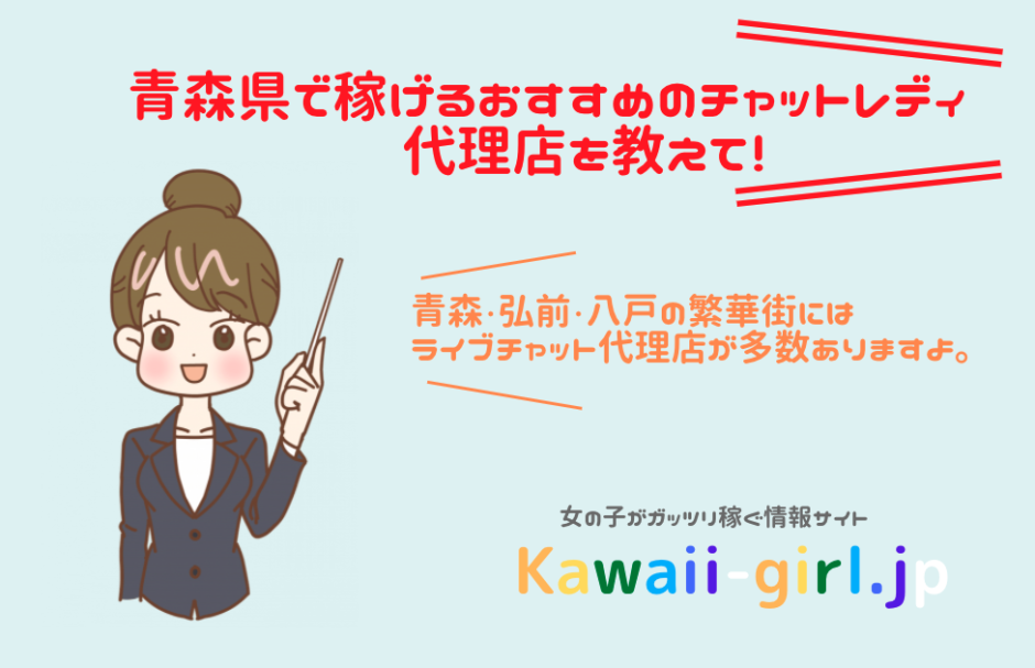 青森県で稼げるチャットレディおすすめ求人!弘前市で評判・口コミのいいライブチャット代理店はどこ?