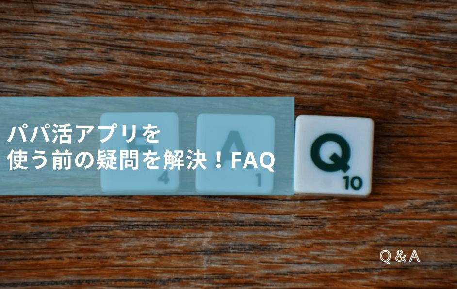 パパ活アプリ・パパ活サイトを使う前の疑問を解決!FAQ