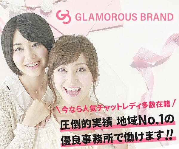 グラマラスブランド(GLAMOROUS BRAND)