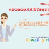 ASOBOでパパ活!アプリの特徴・口コミ・評判は?パパ活に使えるアプリなの?